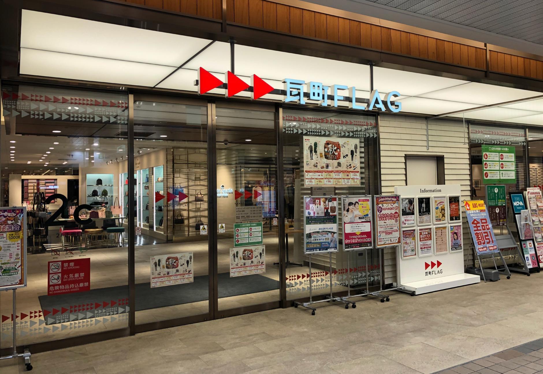 LOGOS SHOP アウトレット高松店 アクセス画像