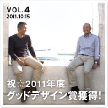 祝☆2011年度グッドデザイン賞受賞!
