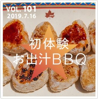 初体験★お出汁BBQ