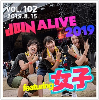 JOIN LIVE 2019 featuring女子