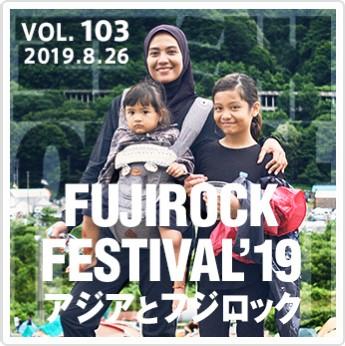 FUJIROCK FESTIVAL'19 アジアとフジロック