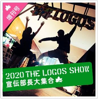 2020 THE LOGOS SHOW 宣伝部長大集合! 月刊LOGOS増刊号