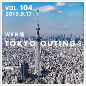 WEB版 TOKYO OUTING!