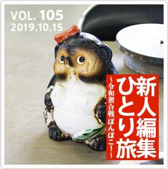 新人編集ひとり旅 〜令和狸合戦ぽんぽこ!〜