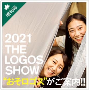 """増刊号 2021 THE LOGOS SHOW """"おそロゴス""""がご案内!"""