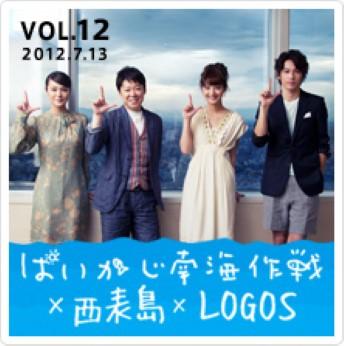 「ぱいかじ南海作戦」× 西表島 × LOGOS