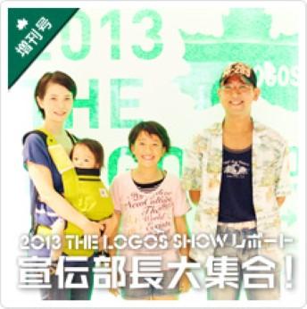 増刊号 2013 THE LOGOS SHOWリポート 宣伝部長大集合!