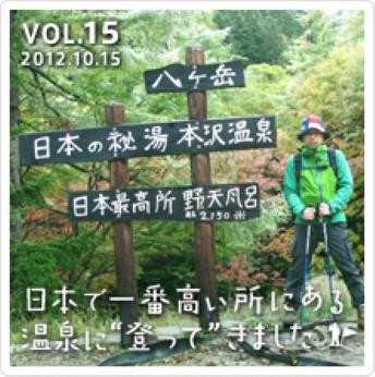 """月刊LOGOS編集長ひとり旅シリーズ�@ 日本で一番高い所にある温泉に""""登って""""きました。"""