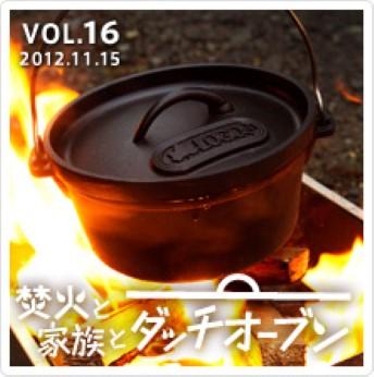 焚火と家族とダッチオーブン