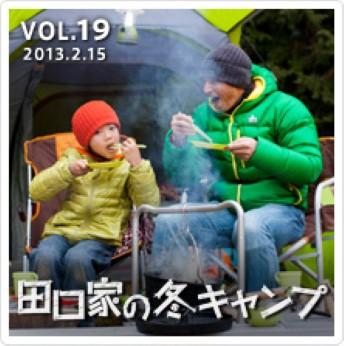 田口家の冬キャンプ