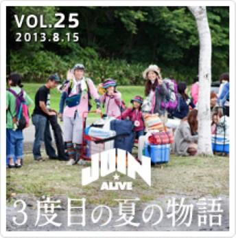 JOIN ALIVE 3度目の夏の物語