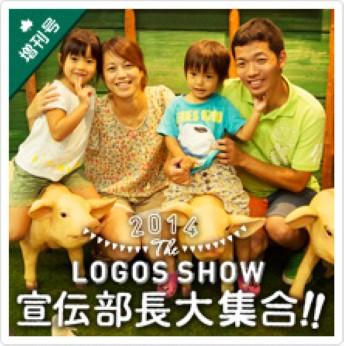 2014 THE LOGOS SHOW 宣伝部長大集合!!
