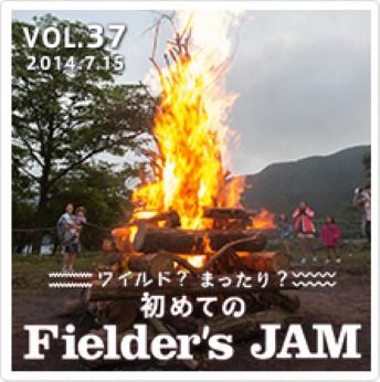 ワイルド? まったり? 初めてのFielder's JAM