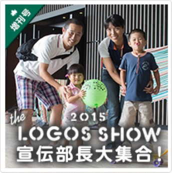 増刊号 2015 THE LOGOS SHOW 宣伝部長大集合!