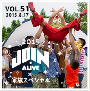 JOIN ALIVE2015×家族スペシャル