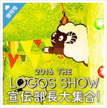増刊号 2016 THE LOGOS SHOW 宣伝部長大集合!