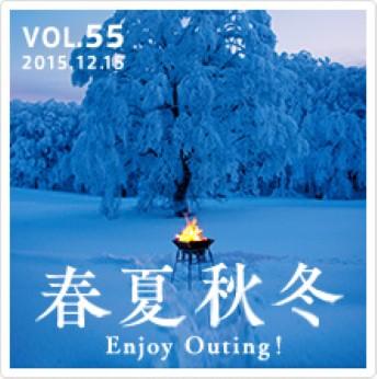 2015 年末SPECIAL 春夏秋冬/Enjoy Outing!