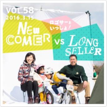 ロゴサーといっしょ! Newcomer VS Longseller