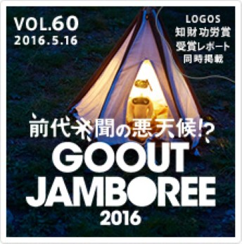 �O�㖢���̈��V��!? GO OUT JAMBOREE 2016
