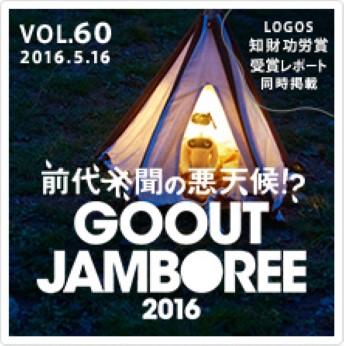 前代未聞の悪天候!? GO OUT JAMBOREE 2016