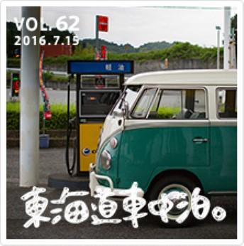 東海道車中泊。