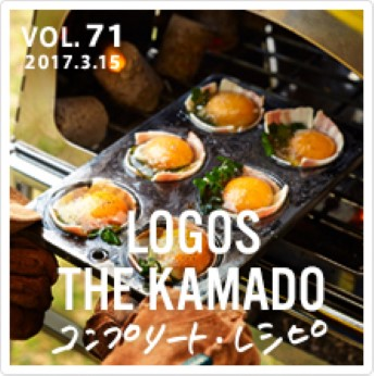 LOGOS the KAMADOコンプリート・レシピ