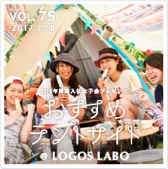 2016年同期入社女子会プレゼンツ おすすめテントサイト @LOGOS LABO