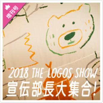 最速レポート!2018 THE LOGOS SHOW 宣伝部長大集合!