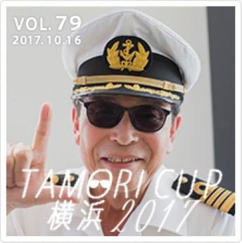 TAMORI CUP 横浜2017