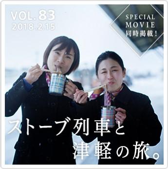 ストーブ列車と津軽の旅。SPECIAL MOVIE 同時掲載!