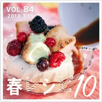 春のレシピ10