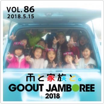雨と家族と。GOOUT JAMBOREE 2018