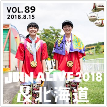 JOIN ALIVE 2018&北海道