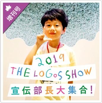 2019 THE LOGOS SHOW 宣伝部長大集合