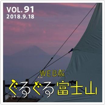 WEB版 ぐるぐる富士山