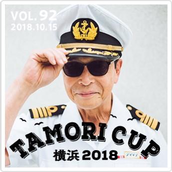 TAMORI CUP 横浜2018