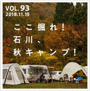 ここ掘れ!石川、秋キャンプ