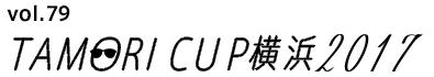TAMORI CUP横浜2017