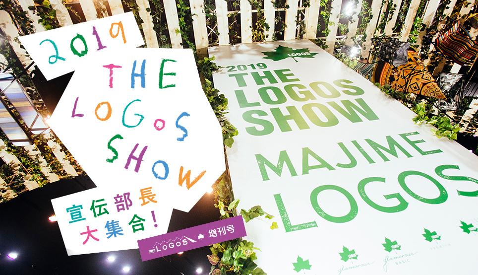 月刊LOGOS