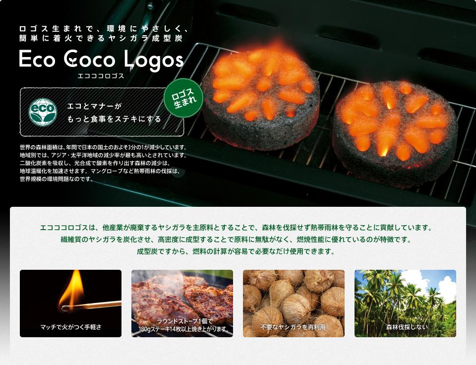 環境にやさしく、簡単に着火できるエコココロゴス