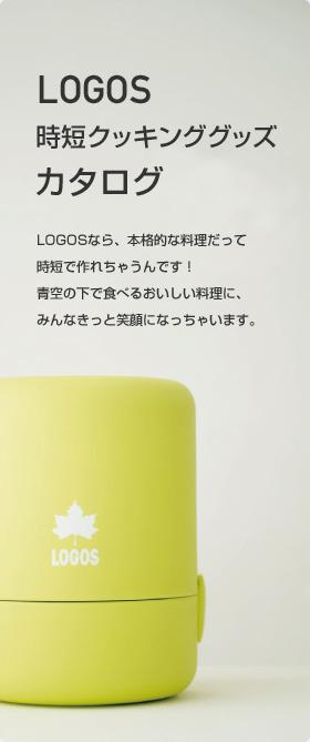 LOGOS時短クッキンググッズカタログ