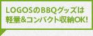 LOGOSのBBQグッズは軽量&コンパクト収納OK!
