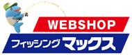 フィッシングマックス WEB SHOP