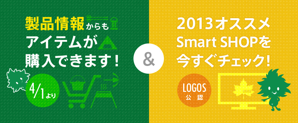 製品情報からもアイテムが購入できます!&2013オススメSmart Shopを今すぐチェック!