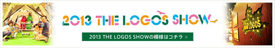 2013 THE LOGOS SHOWの模様はコチラ
