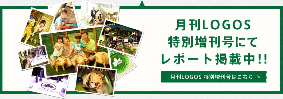 月刊LOGOS特別増刊号にてレポート掲載中!!
