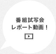 番組試写会レポート動画!