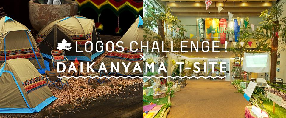 LOGOS CHALLENGE! × DAIKANYAMA T-SITE