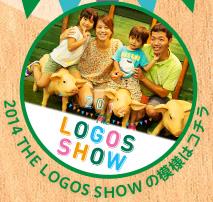 2014 THE LOGOS SHOWの模様はコチラ
