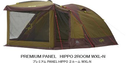 プレミアム PANEL HIPPO 2ルーム WXL-N